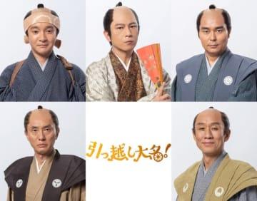 (C) 2019「引っ越し大名!」製作委員会