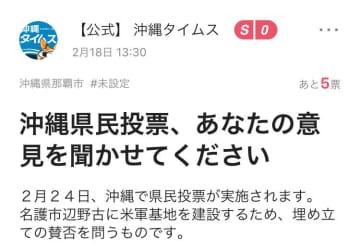 沖縄タイムスとポリポリで開設した公式ページ