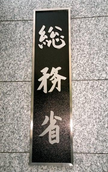 総務省=千代田区霞が関