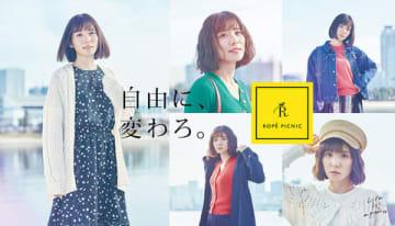 松岡茉優さんが登場した「ロペピクニック」の2019年春夏のビジュアル