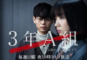 「3年A組 ―今から皆さんは、人質です―|日本テレビ - 日テレ」より
