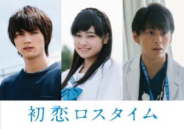 左から板垣瑞生、吉柳咲良、竹内涼真 - (C) 2019「初恋ロスタイム」製作委員会