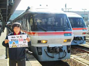 18日で運用開始30周年を迎えた「ワイドビューひだ」の車両=高山市昭和町、JR高山駅(高山鉄道愛好会提供)