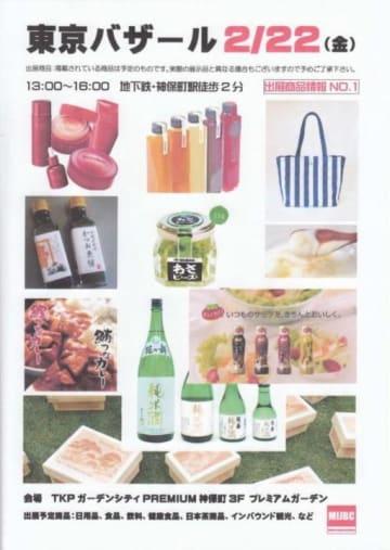 静岡県中部エリアの魅力ある商品を中国へ、越境EC促進イベントを東京で開催