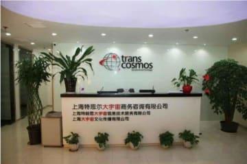 トランスコスモスが中国大手ECモールTMALLから5つ星評価を再獲得、その他