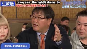 「安全性を信用できない」視聴者からの意見に福島県民が思いを語る