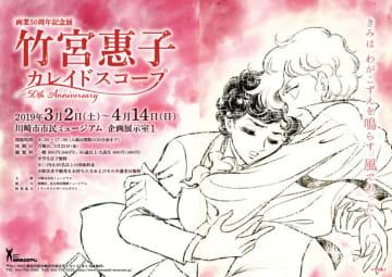 【首都圏初開催】マンガ家 竹宮惠子画業50周年記念展!劇場版『地球へ・・・』上映も