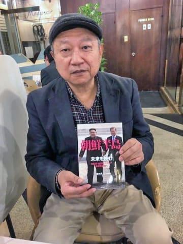「核のない朝鮮半島、平和な東アジアを実現する議論のたたき台として出版しました」と話す金さん