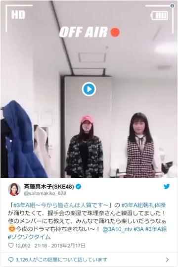 斉藤真木子Twitterのスクリーンショット