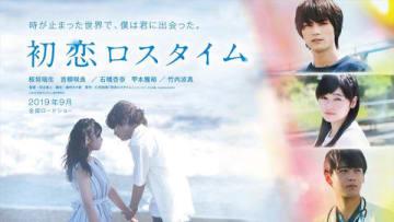 映画「初恋ロスタイム」のティザービジュアル(C)2019「初恋ロスタイム」製作委員会