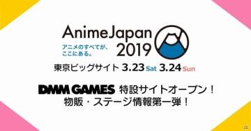 「DMM GAMES」AnimeJapan 2019の特設サイトが公開!「Alice Closet」などの物販情報も