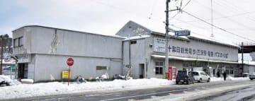 間もなく解体される十和田観光電鉄・旧三沢駅の駅舎
