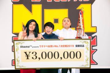 『ワタナベお笑いNo.1決定戦2019』ハナコが圧勝!「ずっとコント作り続けた」初の2連覇達成