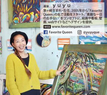 Catch up!茅ヶ崎ゆかりのアーティストにフォーカス・画家yuyuさん