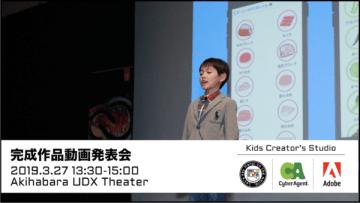 次世代クリエイターを育成する「Kids Creator's Studio:Season 2」のアプリ完成作品動画発表会が3月27日に開催