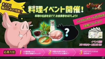 「七つの大罪 ~光と闇の交戦~」ジェフグルメカード1万円分があたる料理イベントが開催!