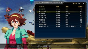 『スーパーロボット大戦T』新システム「サポーターコマンド」を公開!戦闘に直接参加しないキャラクターも大活躍