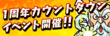 「共闘ことばRPG コトダマン」1周年カウントダウンイベントが2月20日より開催!
