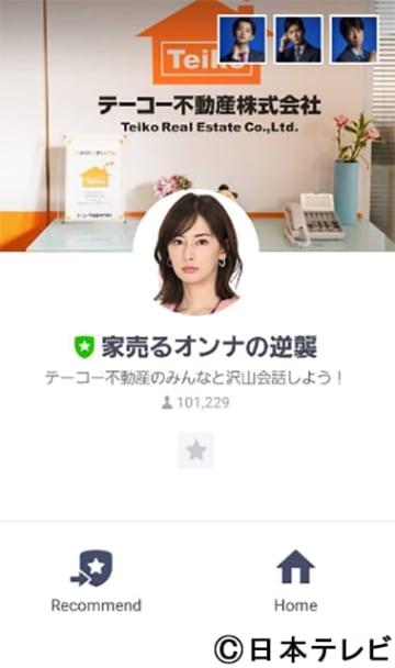 三軒家万智らと会話できるAI「家売るオンナ」友だち登録者数が10万人突破!!