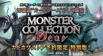「モンコレ」が新しい対戦型カードゲームに!「モンスター・コレクション Deus」が5月17日に発売