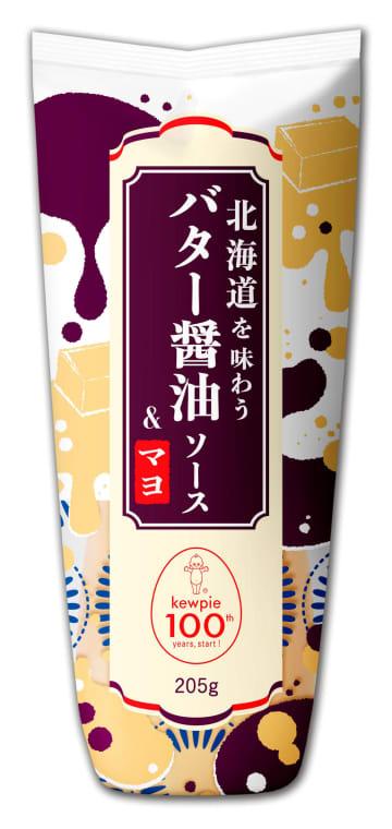 キユーピーが北海道で販売する「北海道を味わう バター醤油ソース&マヨ」