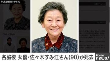女優の佐々木すみ江さんが死去、90歳