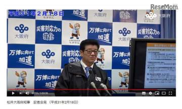 松井大阪府知事 記者会見 (平成31年2月18日)