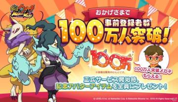 「妖怪ウォッチ メダルウォーズ」事前登録者数100万人を突破!記念アイテムが全員に配布決定