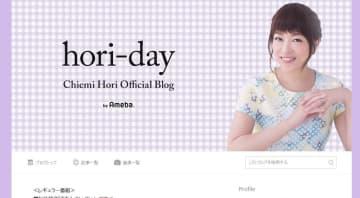堀ちえみさんのブログのトップページ