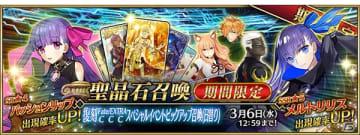 「Fate/Grand Order」★5メルトリリスが登場するピックアップ召喚が開催!ネロの強化クエストも追加
