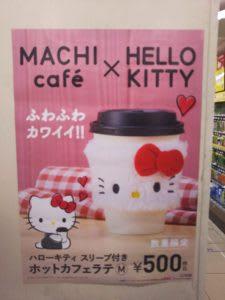 【ローソン】ハローキティスリーブ付カフェラテが本日発売! かわいすぎてSNSで早速話題に