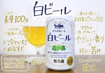 【飲んでみた】春先にぴったり!銀河高原ビール『白ビール』登場