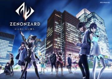 「AI CARDDASS」の第1弾「ゼノンザード」のキービジュアル(C)BANDAI・STRAIGHT EDGE
