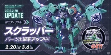 「星と翼のパラドクス」コア強襲型エア・リアル「スクラッパー」が2月20日より登場!