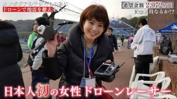「ドローンを使ったカンボジアでの地雷除去に2972万が必要」日本人初の女性ドローンレーサー、夢を語る