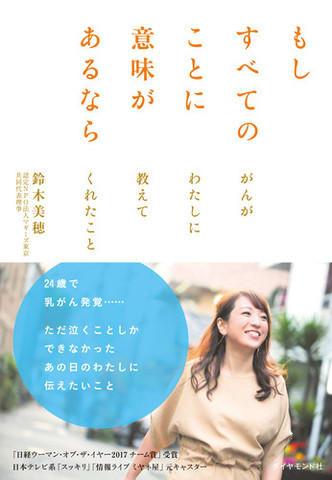 鈴木美穂さんの著書「もしすべてのことに意味があるなら がんがわたしに教えてくれたこと」