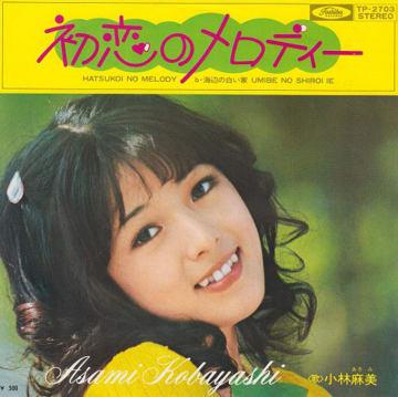 1975年2月20日、小林麻美「アパートの鍵」がリリース~70年代アイドル転換期を象徴する作品