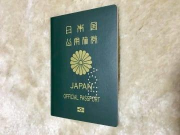 【2月20日は旅券の日】日本のパスポート、実は5色あるって知ってた?
