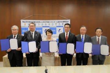 横浜市は連携する自治体と文化や歴史、経済面での交流も進めていく
