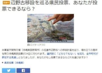 沖縄県民投票、ヤフーが意識調査 辺野古埋め立て反対76%、賛成23%
