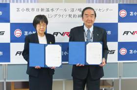 ネーミングライツ契約を結んだ岩倉市長と野津手代表取締役(左)