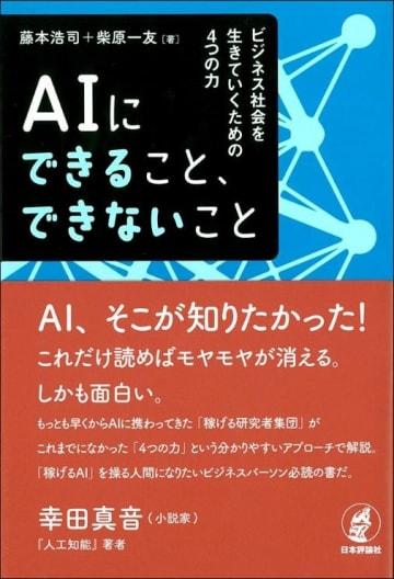 書籍「AIにできること、できないこと」出版 テンソル・コンサルティング、日本評論社から