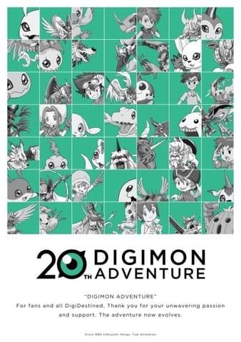 アニメ「デジモン」シリーズの20周年を記念したビジュアル(C)本郷あきよし・東映アニメーション