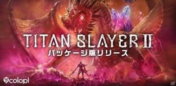 巨人と戦う体験型VRアクションゲーム「TITAN SLAYER II」パッケージ版がSteamにて配信開始!