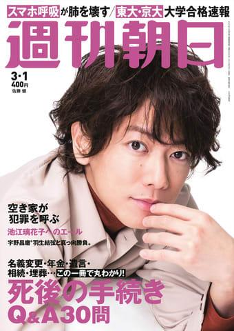 佐藤健さんが表紙を飾った「週刊朝日」2019年3月1日号