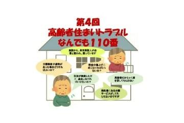 「高齢者の住まいトラブル」2月22日、弁護士会が無料の電話相談