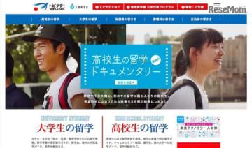 官民協働海外留学支援制度~トビタテ!留学JAPAN日本代表プログラム~