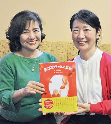 文を制作した戸田さん(左)と絵を担当した齋藤さん