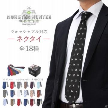 「モンスターハンター:ワールド」デザインのオリジナルネクタイが3月1日に発売!