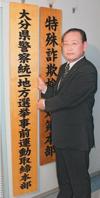 統一地方選挙事前運動取締本部の看板を掲げる高山刑事部長=20日午前、県庁